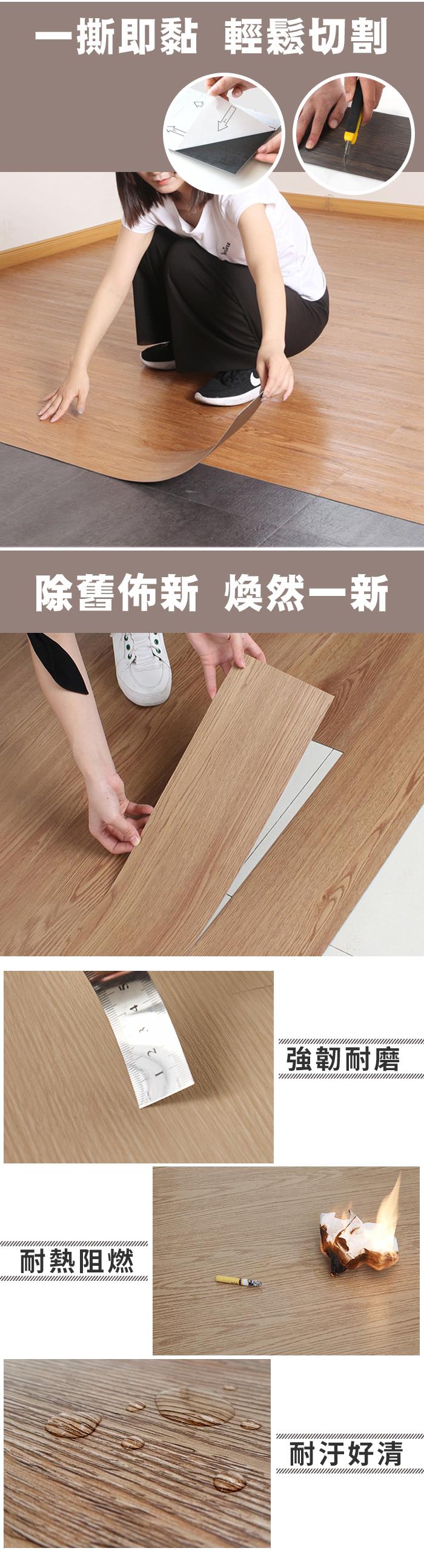 20200330_特厚自黏式PVC木紋地板 – 網站標題