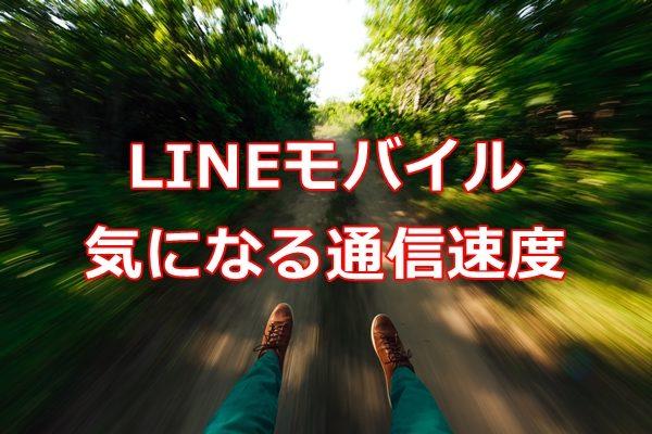 LINEモバイルの通信速度 気になる通信速度