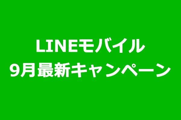 LINEモバイル9月最新キャンペーン