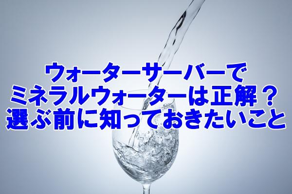 天然水に含まれているミネラル成分の役割とは?知ってびっくりの知識