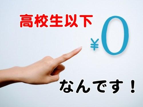 高校生以下¥0なんです!