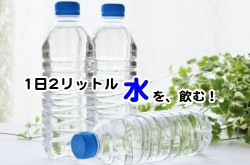 1日2リットル水を飲む!
