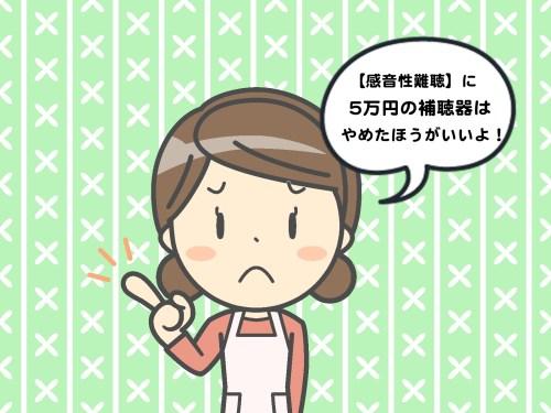 感音性難聴に5万円の補聴器はおすすめしない