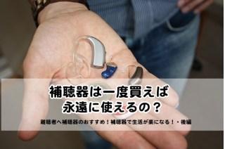 補聴器は一度買えば永遠に使える?