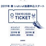 東京2020大会の各競技観戦チケット購入用ID登録は3月末までです!