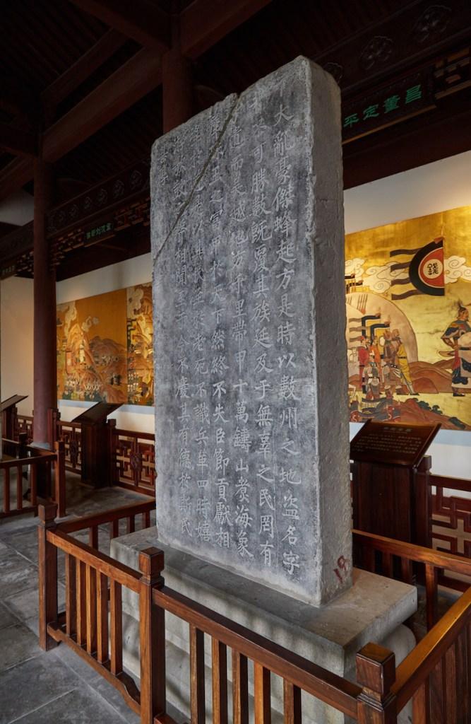Qian Wang Chi Temple Tablet