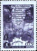 Марка СССР 1950 Открытие Антарктиды