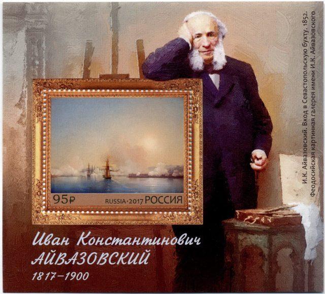 Айвазовский почтовая марка