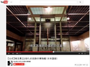 【公式】埼玉県立さきたま史跡の博物館(日本語版)