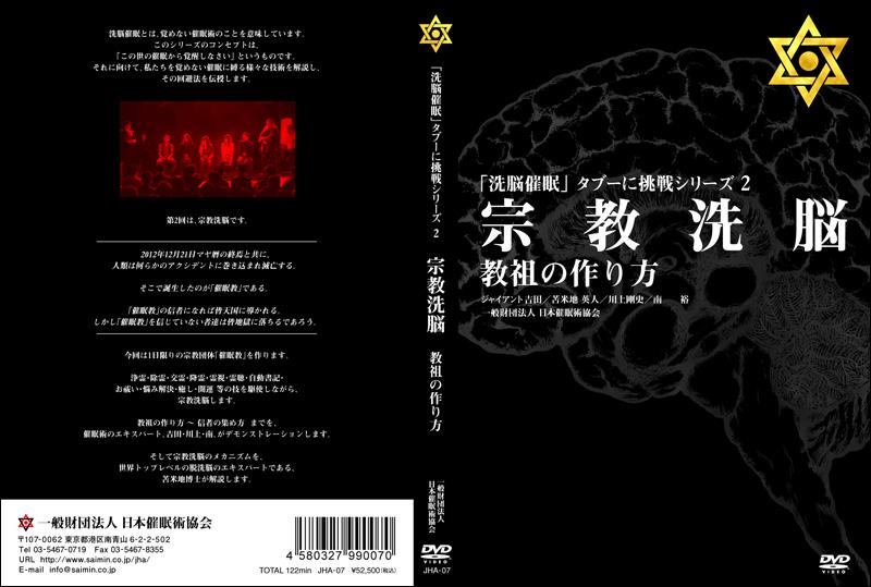洗脳催眠」タブーに挑戦 シリーズ 2 宗教洗脳 教祖の作り方 DVD