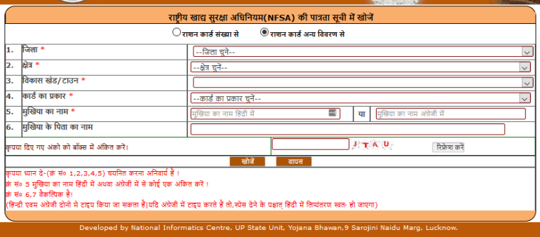 check ration card with other details