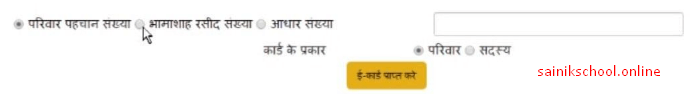 How to Download E Bhamashah Card using SSO ID?