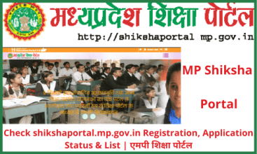 MP Shiksha Portal: Check shikshaportal.mp.gov.in Registration, Application Status & List | एमपी शिक्षा पोर्टल
