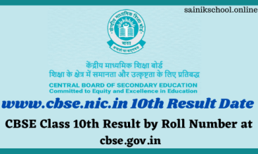 www.cbse.nic.in 10th Result Date - CBSE Class 10th Result by Roll Number at cbse.gov.in