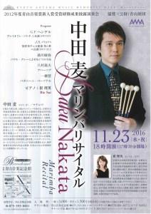 concert161123