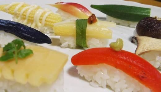 駈の精進料理~野菜寿司~