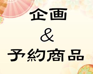 焼酎日本酒:企画・予約商品