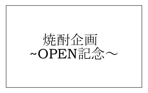 OPEN記念