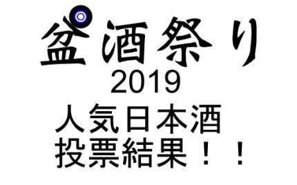 ぽんしゅ祭り2019