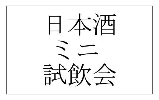 日本酒ミニ試飲会