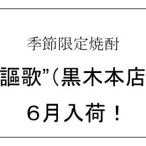 謳歌(黒木本店)