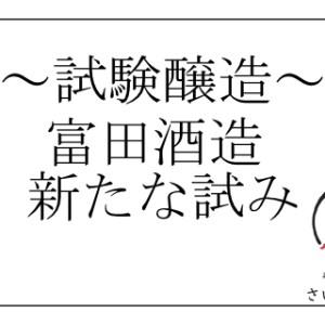 富田酒造試験醸造