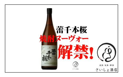 蕾千本桜2021