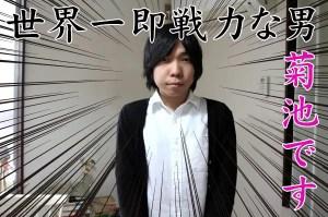 kikuchi_19