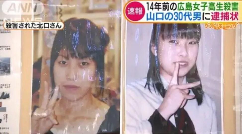鹿嶋学と北口聡美さんの画像