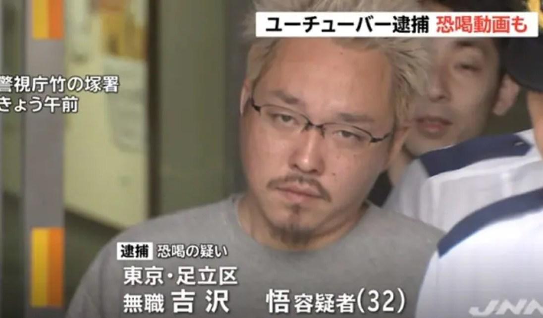 吉沢悟の画像