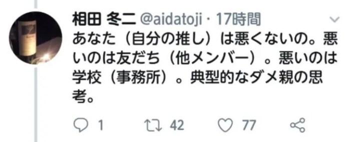 相田冬二のツイート画像