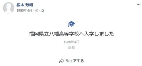 松本芳昭の画像