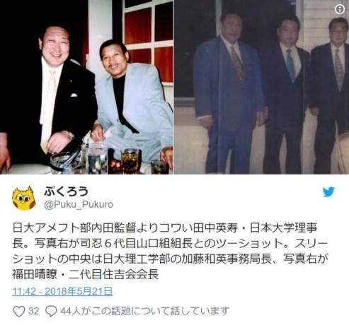 大塚吉兵衛と田中英寿の画像