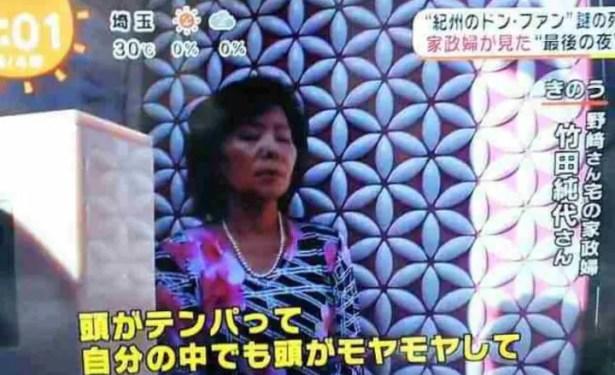 野崎幸助家政婦竹田純代の画像