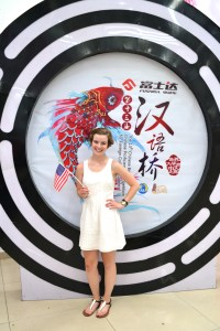 1st year MAIS student Emily Shea representing the U.S. at the Chinese Bridge Language Competition final ceremony in Changsha, Hunan. (Photo by Emily Shea)