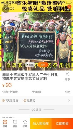 Credit: Africans in China