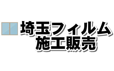 埼玉フィルム施工販売