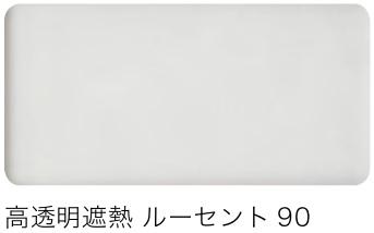サンゲツ・クレアス「高透明遮熱 ルーセント90」