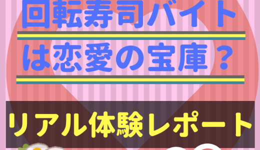 回転寿司バイトは恋愛の宝庫?!元店長が明かす実体験談