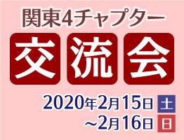 関東4チャプター交流会