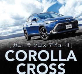 カローラ クロス | ネッツトヨタ埼玉
