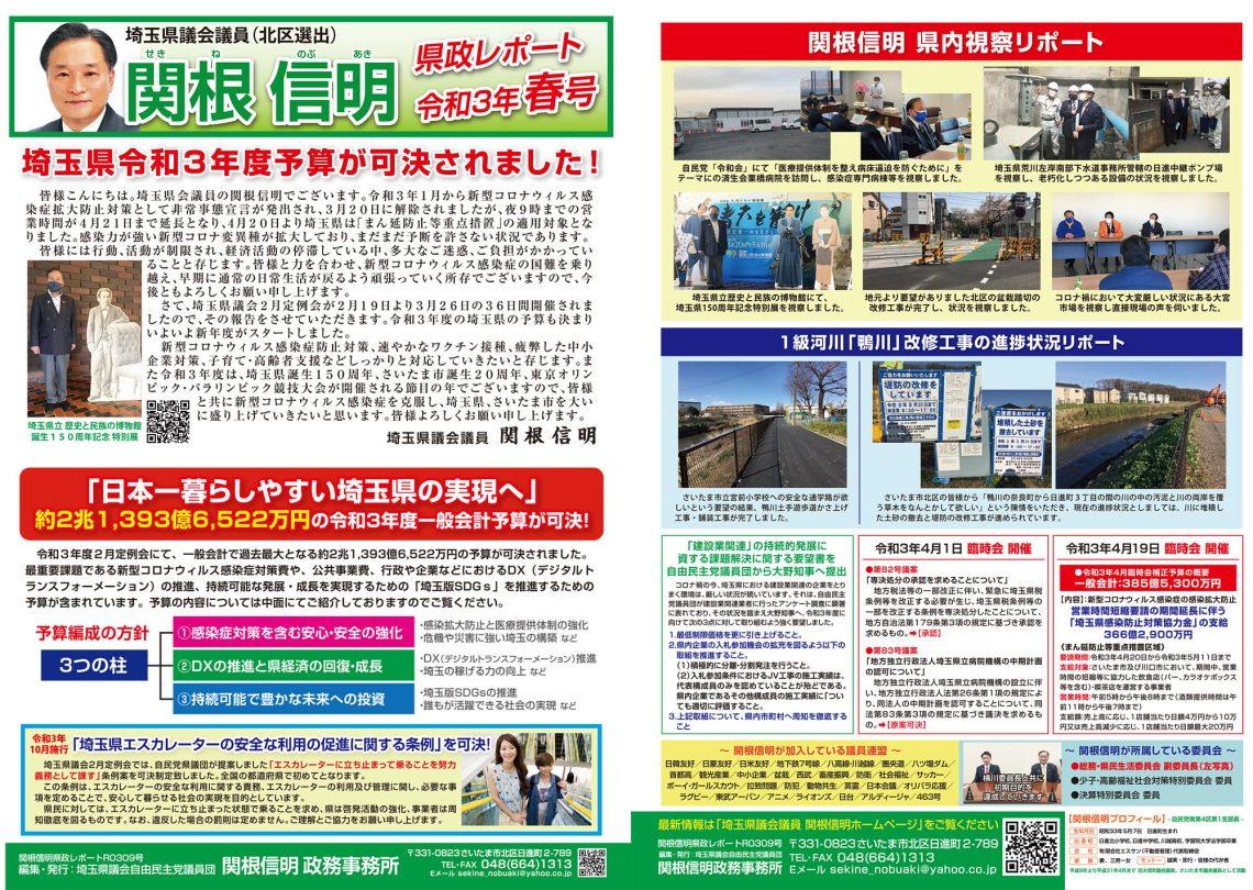 令和3年春号外面|埼玉県議会議員関根信明県政レポート