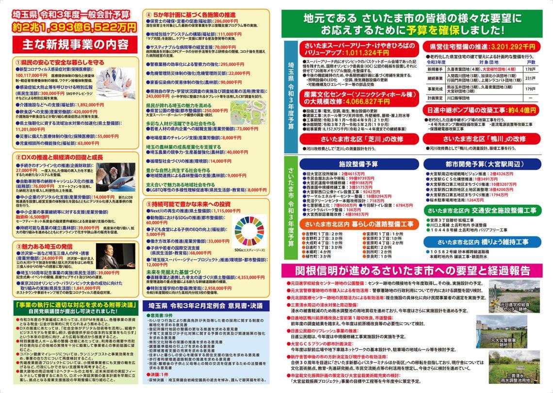 令和3年春号中面|埼玉県議会議員関根信明県政レポート