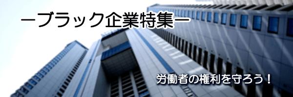 労働者の権利を守ろう!埼玉総合法律事務所