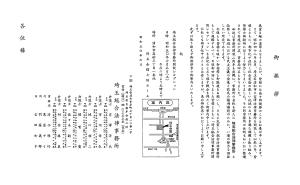 埼玉総合法律事務所開設あいさつ