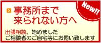 出張相談始めました(埼玉総合法律事務所)