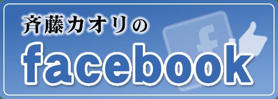 斉藤カオリのFacebook