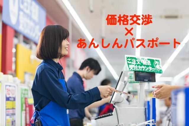 価格交渉×あんしんパスポート