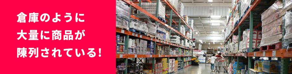 倉庫のように大量に商品が陳列されている!