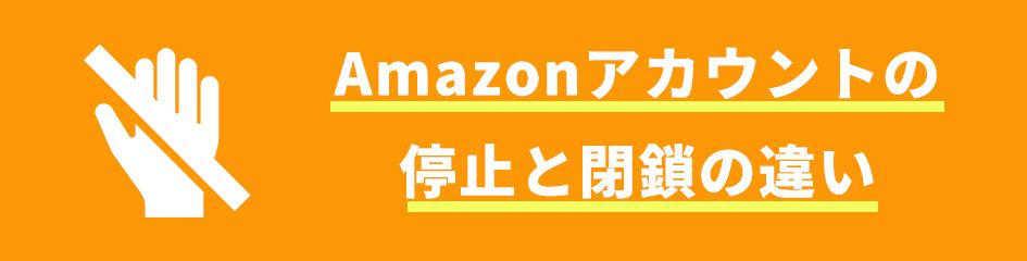 Amazonアカウントの停止と閉鎖の違い